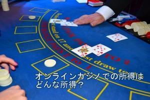 オンラインカジノでの所得はどんな所得?